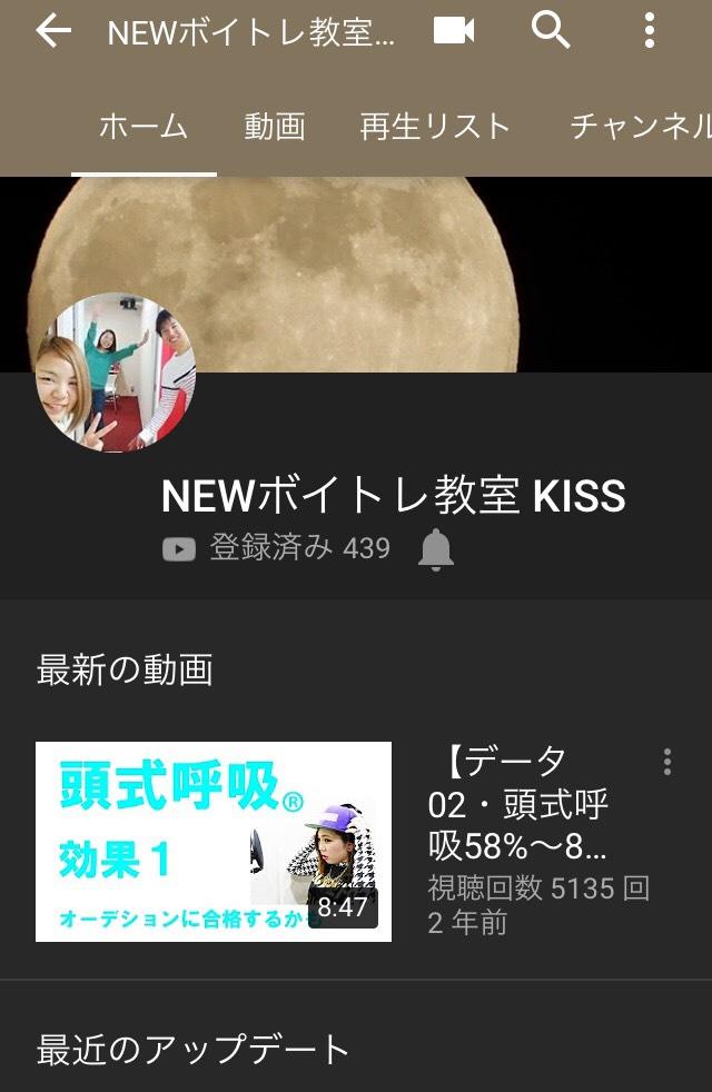 【必見】YouTubeチャンネル 秋葉原ボイトレ
