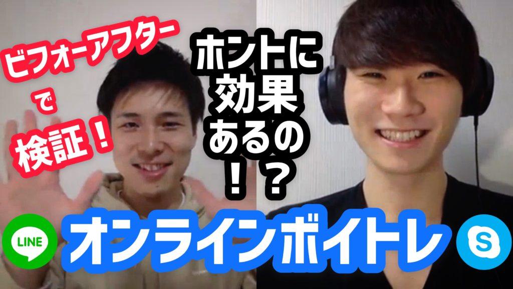 Skypeレッスンのビフォー・アフター公開!